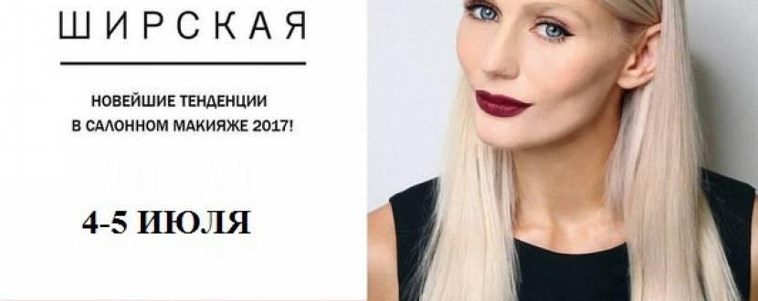 """Майстер-клас """"Новітні тенденції в салонних макіяжах 2016-2017""""!"""