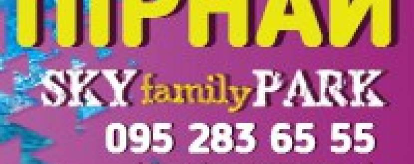 """Sky Family Park: пляжний бум та концерт українських """"зірок"""" від Люкс ФМ"""