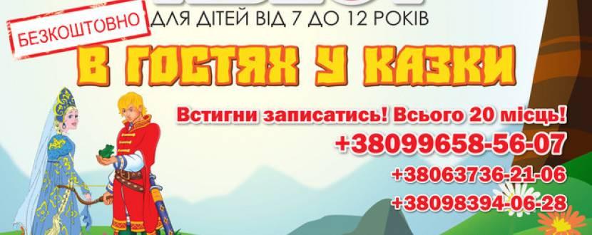 """Безкоштовний квест для дітей """"В гостях у казки"""" в ТРЦ """"Дрім Таун"""""""
