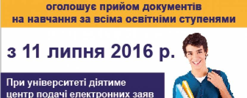 Хмельницький національний університет запрошує на навчання