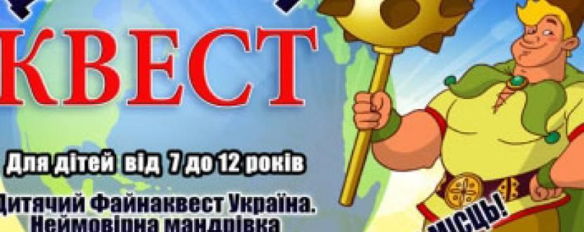 """Квест для дітей """"Дитячий Файнаквест Україна. Неймовірна мандрівка"""""""