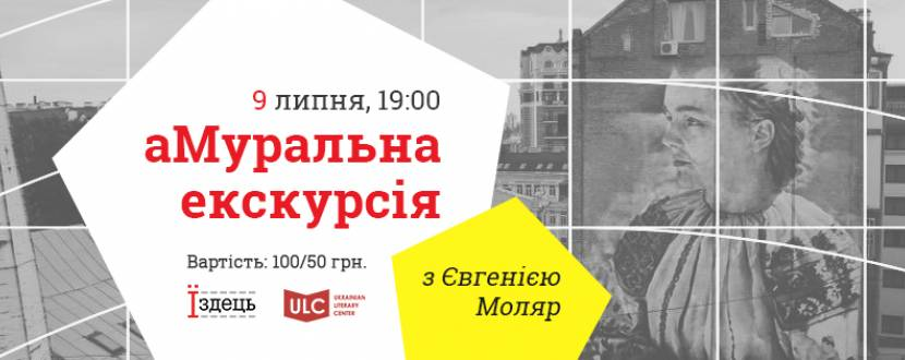 """Прогулянки Києвом: """"аМуральна екскурсія"""" з Євгенією Моляр"""