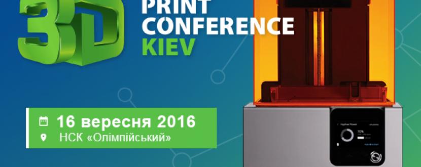 """3D Print Conference в НСК """"Олімпійський"""""""