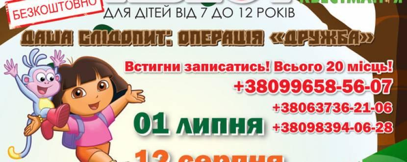 """Безкоштовний квест для юних киян """"Даша - слідопит"""""""
