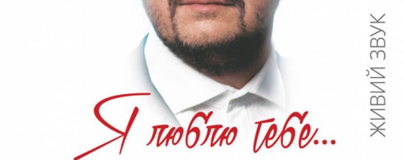 Олександр Пономарьов 1 жовтня у Вінниці! Тур «Я люблю тебе»