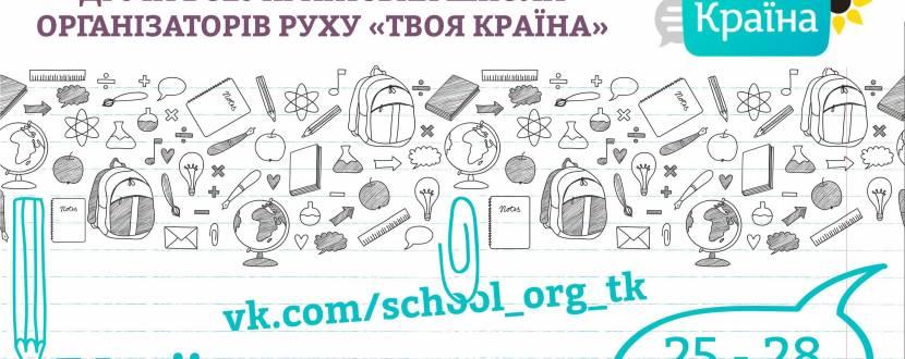 """Школа організаторів руху """"Твоя Країна"""""""