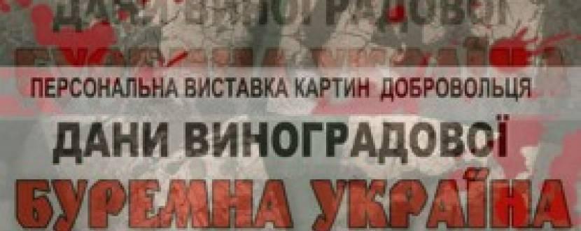 Виставка Дани Виноградової