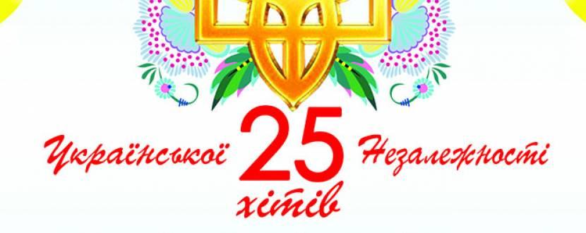 """Концерт """"25 хітів української Незалежності"""""""