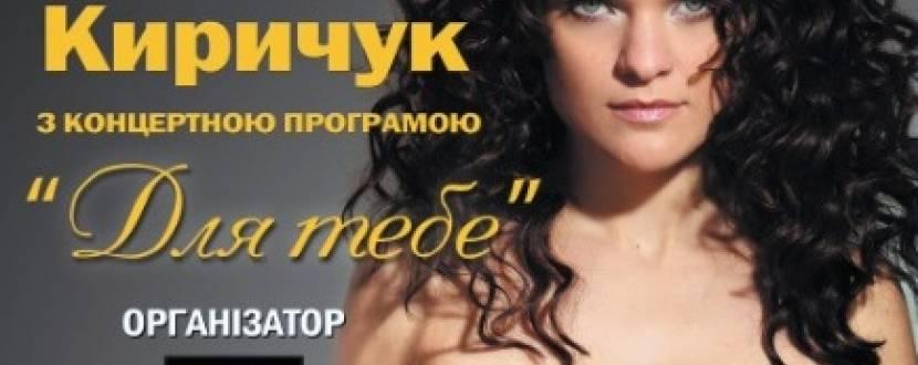 """Олеся Киричук з концертною програмою """"Для тебе"""""""
