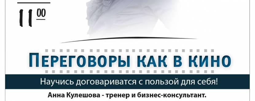 """Тренинг-практикум """"Переговоры как в кино"""""""