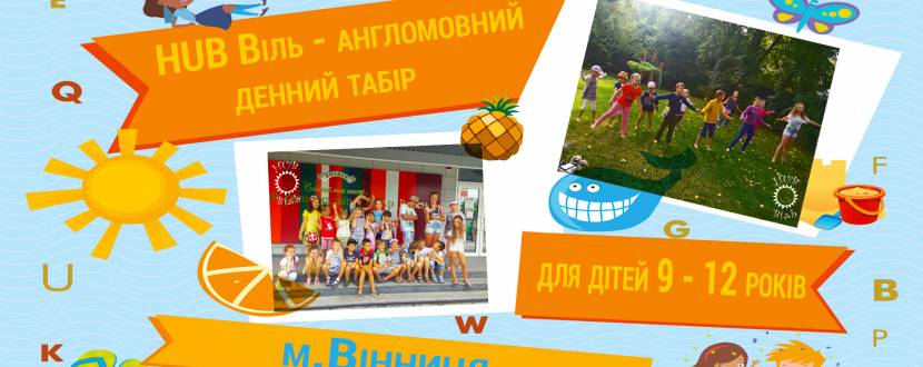 Денний міський мовний табір HUB Віль для дітей 9-12 років