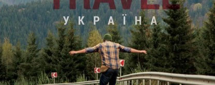 """Конференція-зустріч  """"Дикий Travel. Украина"""": мандрівники про неймовірні пригоди"""
