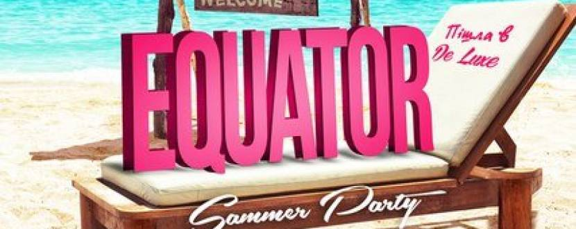Вечірка Equator summer party