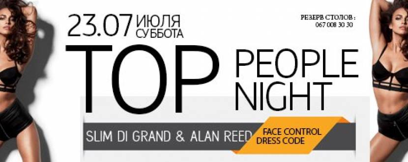 Вечірка Top people night