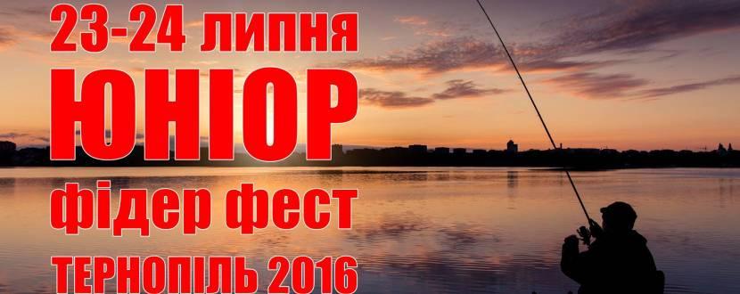 """Фестиваль """"Юніор"""" в Тернополі"""