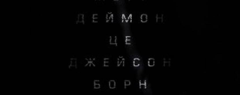 "Фільм ""Джейсон Борн"""