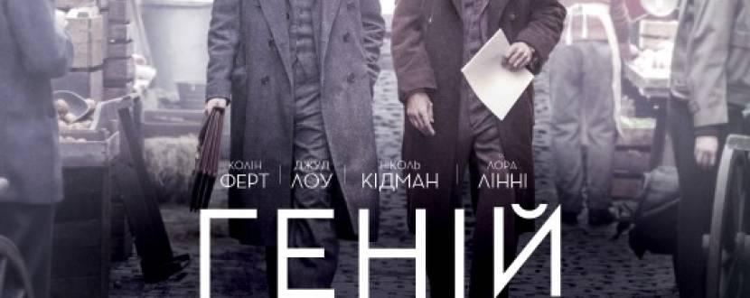 """Біографічна драма """"Геній"""""""