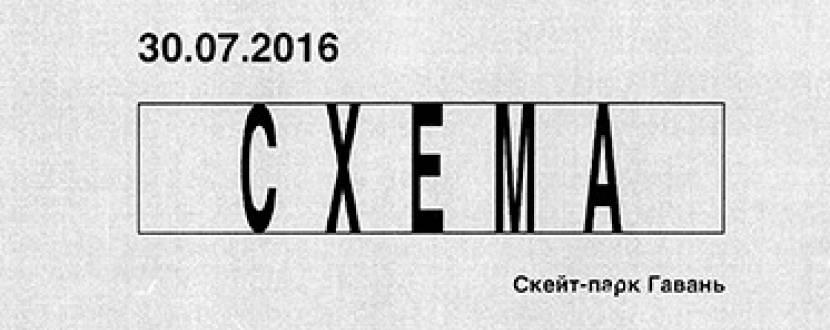 """Скейт-парк """"GAVANЬ"""": вечірка """"СХЕМА"""""""