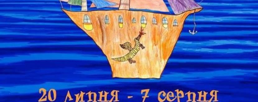 """Виставка дитячих малюнків """"Під усіма вітрилами"""""""
