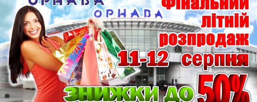 Фінальний літній розпродаж у ТЦ Орнава