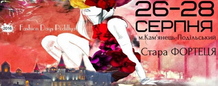 "Фестиваль моди та краси ""Fashion Days Podillya"""