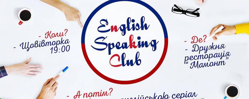 English Club у Мамонті Тернопіль