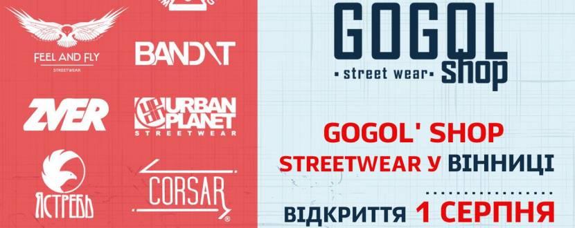 GOGOL'SHOP! Відкриття STREETWEAR у Вінниці