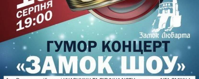"""Гумористичний концерт команд Ліги Сміху """"Замок шоу"""""""