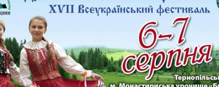 """Всеукраїнський фестиваль лемківської культури """"Дзвони Лемківщини""""  Тернопіль"""