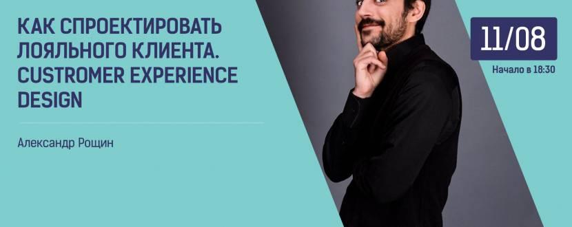 """Майстер-клас """"Як спроектувати лояльного клієнта Custromer Experience Design"""""""