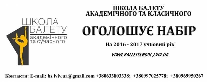 Набір у нову танцювальну школу