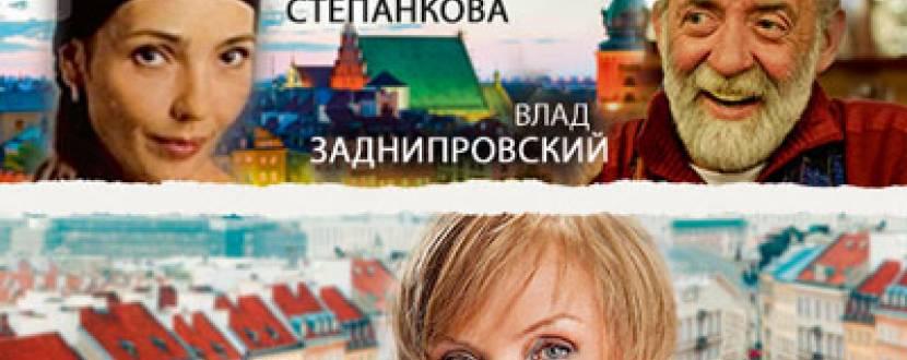 """Ада Роговцева в драматичній виставі """"Варшавська мелодія-2"""""""