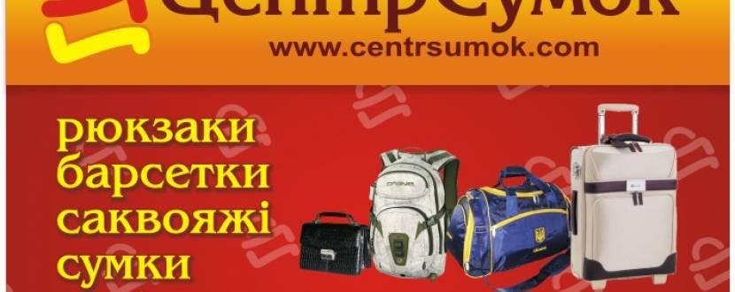 Великий розпродаж рюкзаків