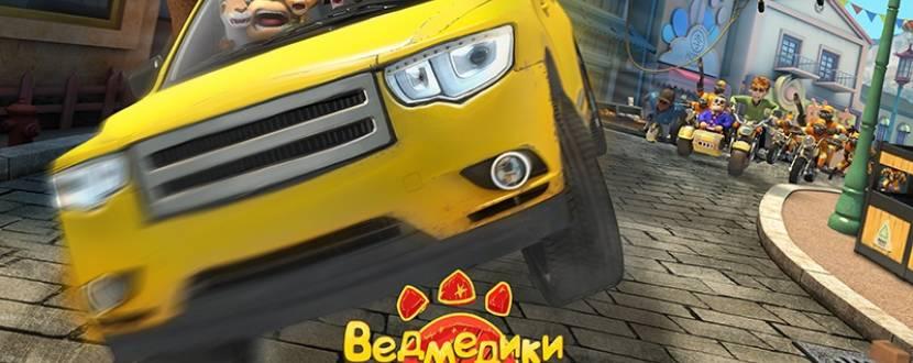"""Дитяча анімація """"Ведмедики Буні: Секрети цирку"""" 3D"""
