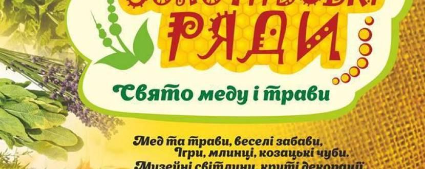 """Свято меду і трави """"Золотіївські ряди"""""""