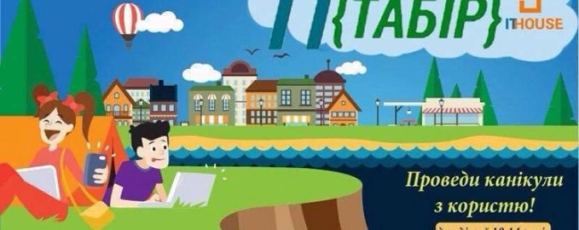 Табір IT для дітей Тернопіль