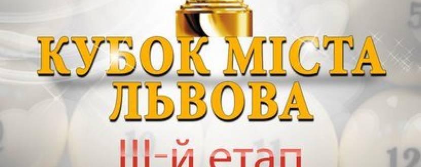 """Третій етап """"Кубку Львова 2016"""" з більярду"""