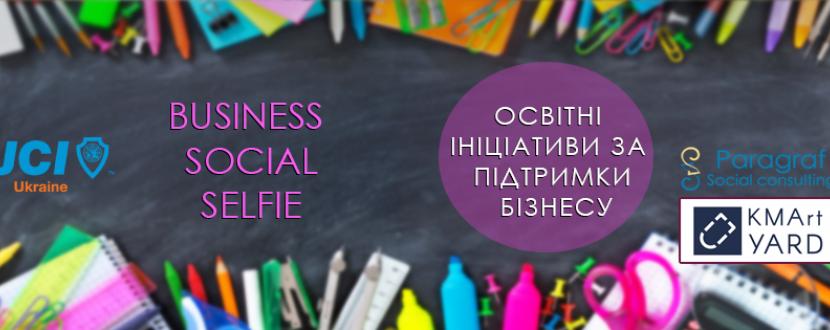 """Зустріч """"Business social selfie"""": освітні ініціативи бізнесу"""