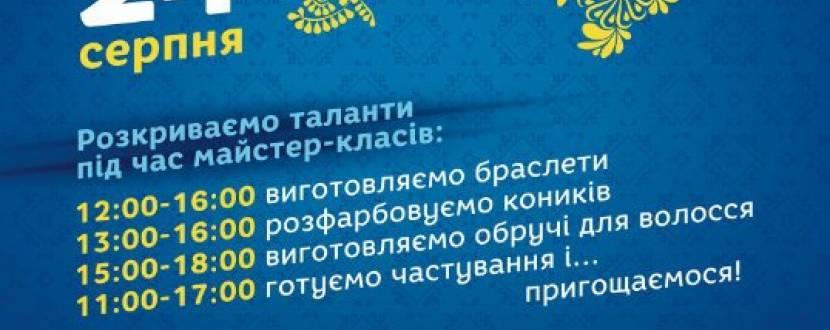"""Свято """"З Днем народження, Україно!"""""""