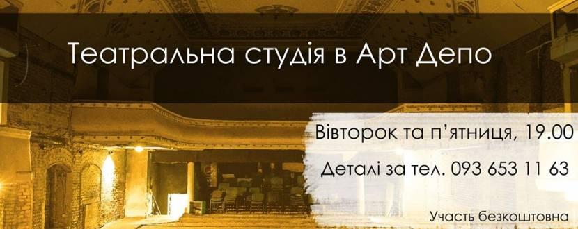 Театральна студія «Арт Депо» оголошує набір у студію театральної майстерності