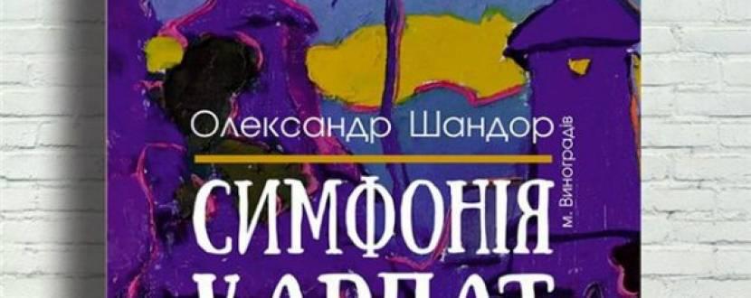 """Персональна виставка Олександра Шандора """"Симфонія Карпат"""""""