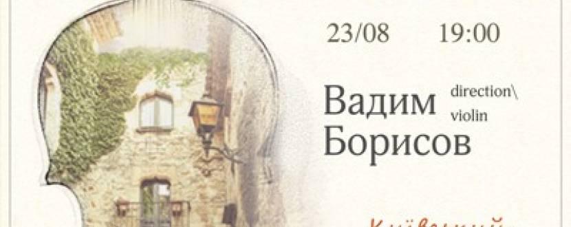 """Концерт """"Присвята Фридеріку Шопену"""" в Національній філармонії України"""