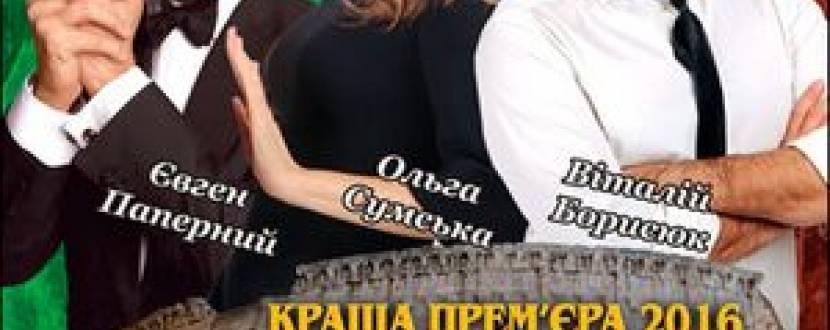 """Комедія """"Сублімація любові"""""""