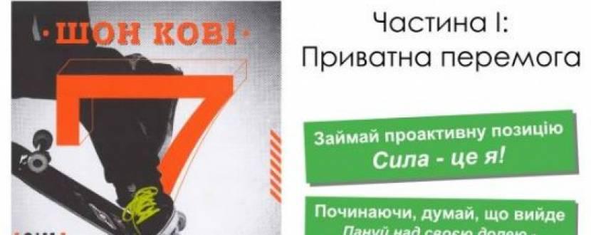 """Обговорення книжки Шона Кові """"7 звичок високоефективних підлітків"""""""