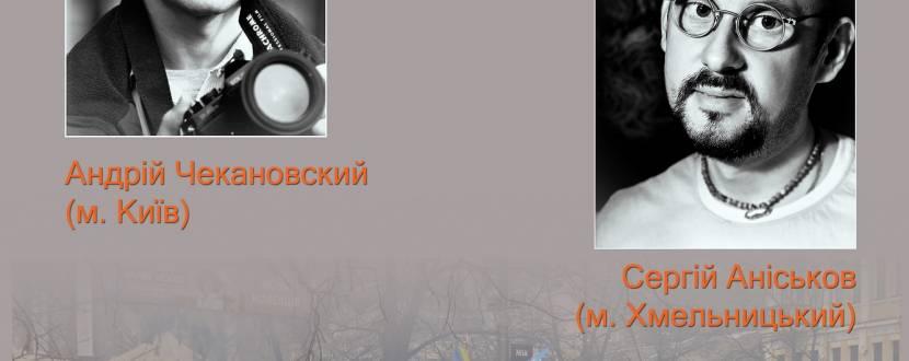 Фотовиставка «Майдан. Київ-Хмельницький»