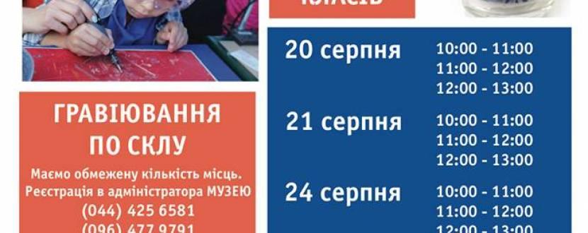 """Нова програма майстер-класів в Музеї """"Експериментаніум"""" та в Творчій майстерні """"Сверлик"""""""