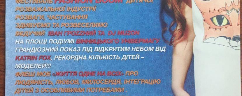 "Фестиваль ""FASHION BOOM"""