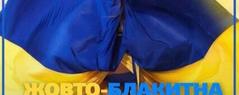 """Вечірка """"Жовто-блакитна ніч"""""""