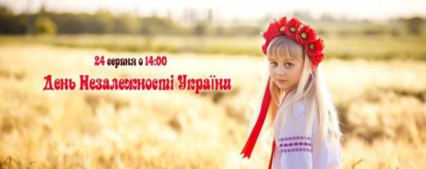 """Святкування Дня Незалежності в парку """"Феофанія"""""""