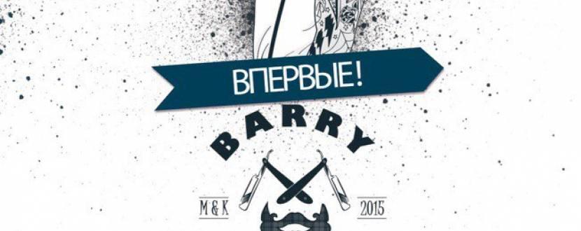 Вечірка BARRY BarberShop